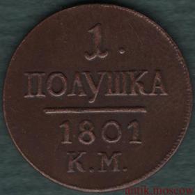 Полушка 1801 года КМ с вензелем Павла I
