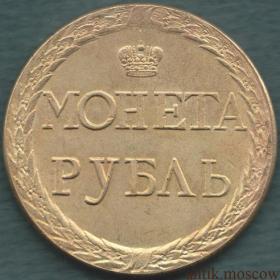 Рубль Пугачева 1771 года Под золото