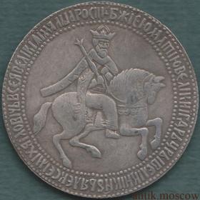 Рубль 1654 года Алексея Михайловича Посеребрение