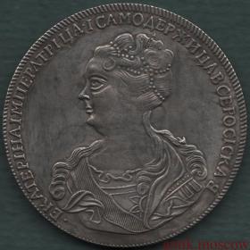 Копия рубля 1726 года Екатерины I, тип 2