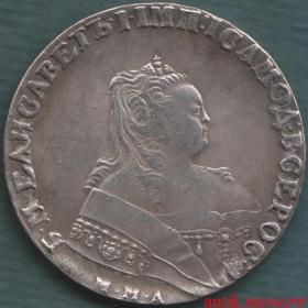 Рубль 1742 года ММД Елизаветы Петровны