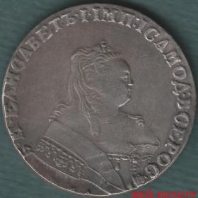 Рубль 1743 года ММД Елизаветы Петровны