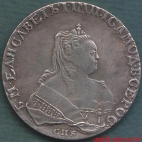 Рубль 1743 года СПБ Елизавета I