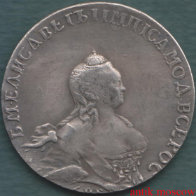 Рубль 1754 года СПБ ЯI