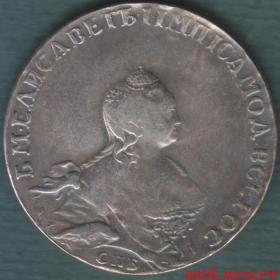 Рубль 1757 года СПБ IM
