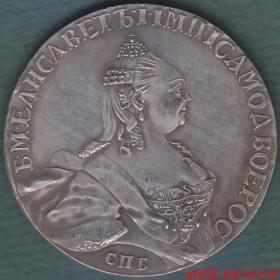 Рубль 1759 года СПБ ЯI