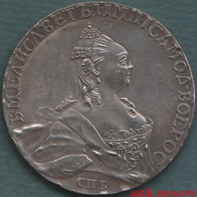 Рубль 1761 года СПБ ЯI Елизаветы Петровны