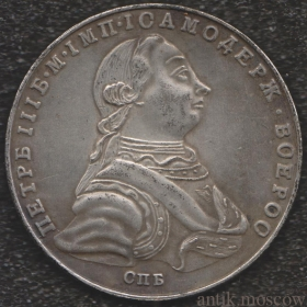 Рубль 1762 года Петр 3