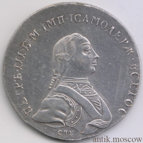 Рубль 1762 года ЯИ Петр III
