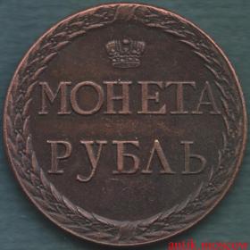 Рубль Пугачева 1771 года