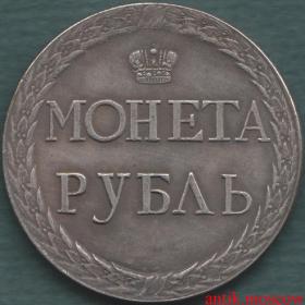 Рубль 1771 года Пугачевский
