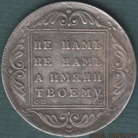 Рубль 1796 года СМ ФЦ