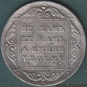 Рубль 1796 года СМ ОМ