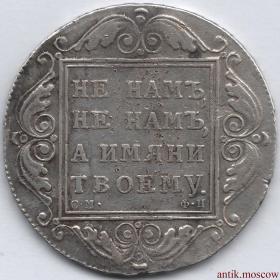 Рубль 1799 года СМ ФЦ Павла 1 Оригинальный