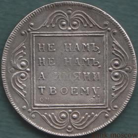 Рубль 1801 года СМ ФЦ Копия монеты Павла I