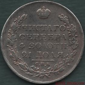 Копия рубля 1820 года ПС Тиражный