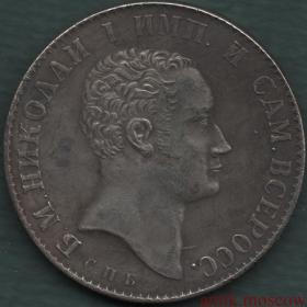 Рубль 1827 года НГ Портретный