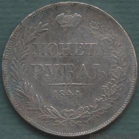 Рубль 1844 года MW