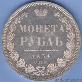 Серебряный рубль 1854 года Подлинник