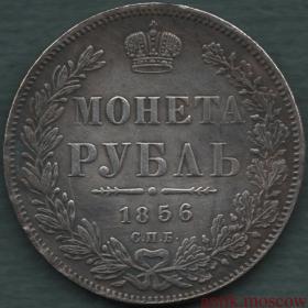 Рубль 1856 года СПБ ФБ
