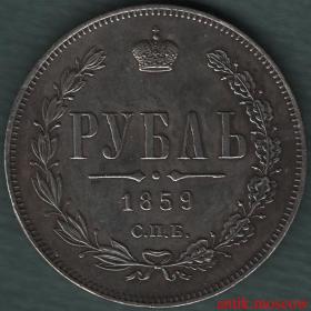 1 рубль 1859 года СПБ ФБ - копия