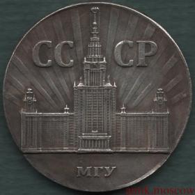 Рубль 1953 года МГУ копия монеты СССР