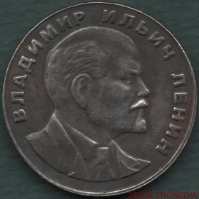 Рубль пробный 1953 года Ленин
