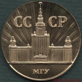 Копия рубля 1953 года МГУ Под золото