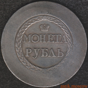 Пробный отжим рубля 1771 года Пугачева