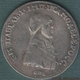 Рубль 1796 года СПБ Портрет Павла I вправо