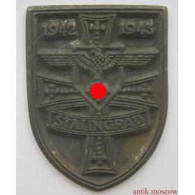 Щиток Сталинград, копия знака 3 Рейха