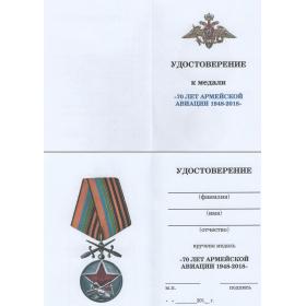 Удостоверение к медали 70 лет Армейской авиации 1948-2018 гг