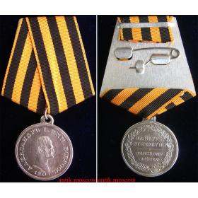 Копия медали За веру и отечество Земскому войску