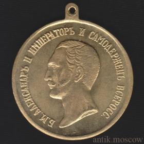 Медаль За Храбрость Александр 2