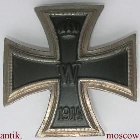 Копия железного креста 1 класса 1914 год, на булавке