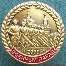 Значок Военный парад 2009