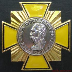 Знак Александр 2, копия на закрутке