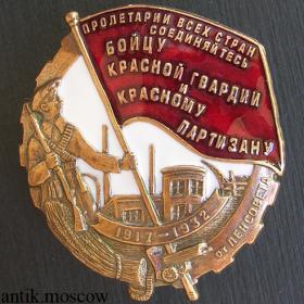 Знак Бойцу Красной гвардии и Красному партизану