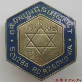"""Нагрудный знак """"еврейской полиции в гетто 3 рейха"""" Копия в эмали"""