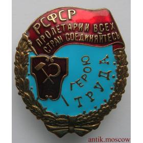 Орден Трудового Красного Знамени РСФСР - отличная копия