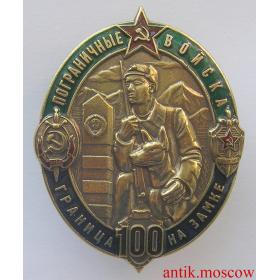 Знак Граница на замке 100 Пограничные войска