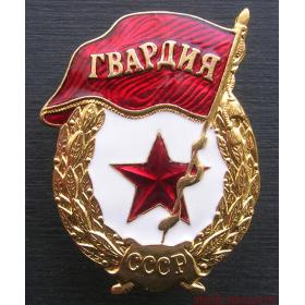 Знак Гвардия СССР - копия в эмалях