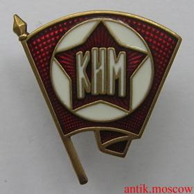Знак КИМ (коммунистический интернационал молодежи) - копия тип 2 Белый фон