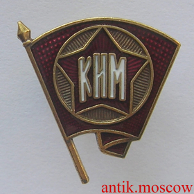 Знак КИМ - копия на закрутке