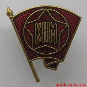Знак КИМ (коммунистический интернационал молодежи) - копия тип 3 Красный фон