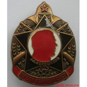 Знак Крепи оборону СССР Клим Ворошилов - копия