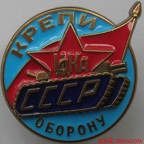 Знак ЦДКА СССР Крепи оборону - копия