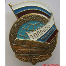 Знак наградной За безаварийный пробег 1000000 км. РЖД - копия