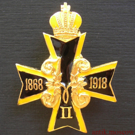 Знак в память Николая 2 1868-1918 гг