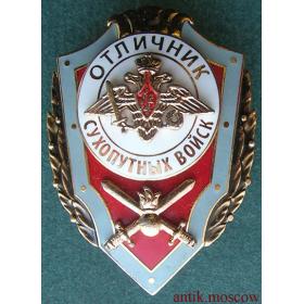 Знак Отличник сухопутных войск, эмаль